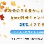 ktest Cisco CCNP 300-115J 日本語版学習教材